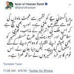 iqrar-ul-hassan