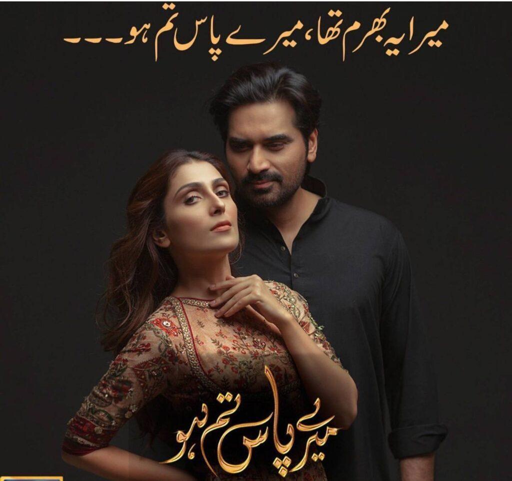 Humayun Saeed's phenomenal acting in mere paas tum ho