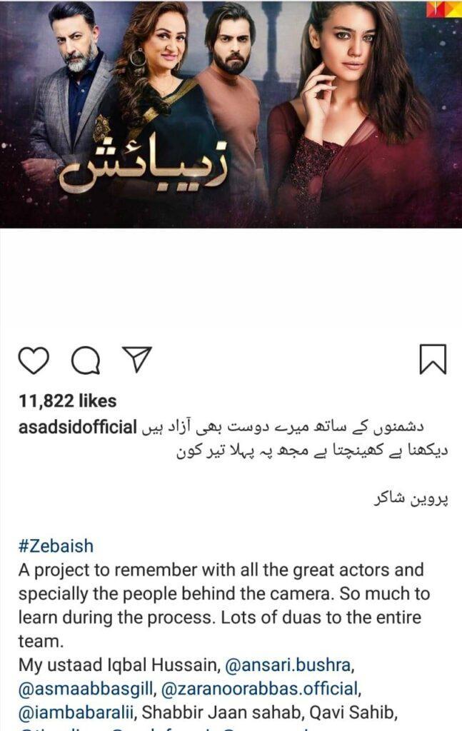 Zara Noor Abbas appears to be in Zebaish soon.