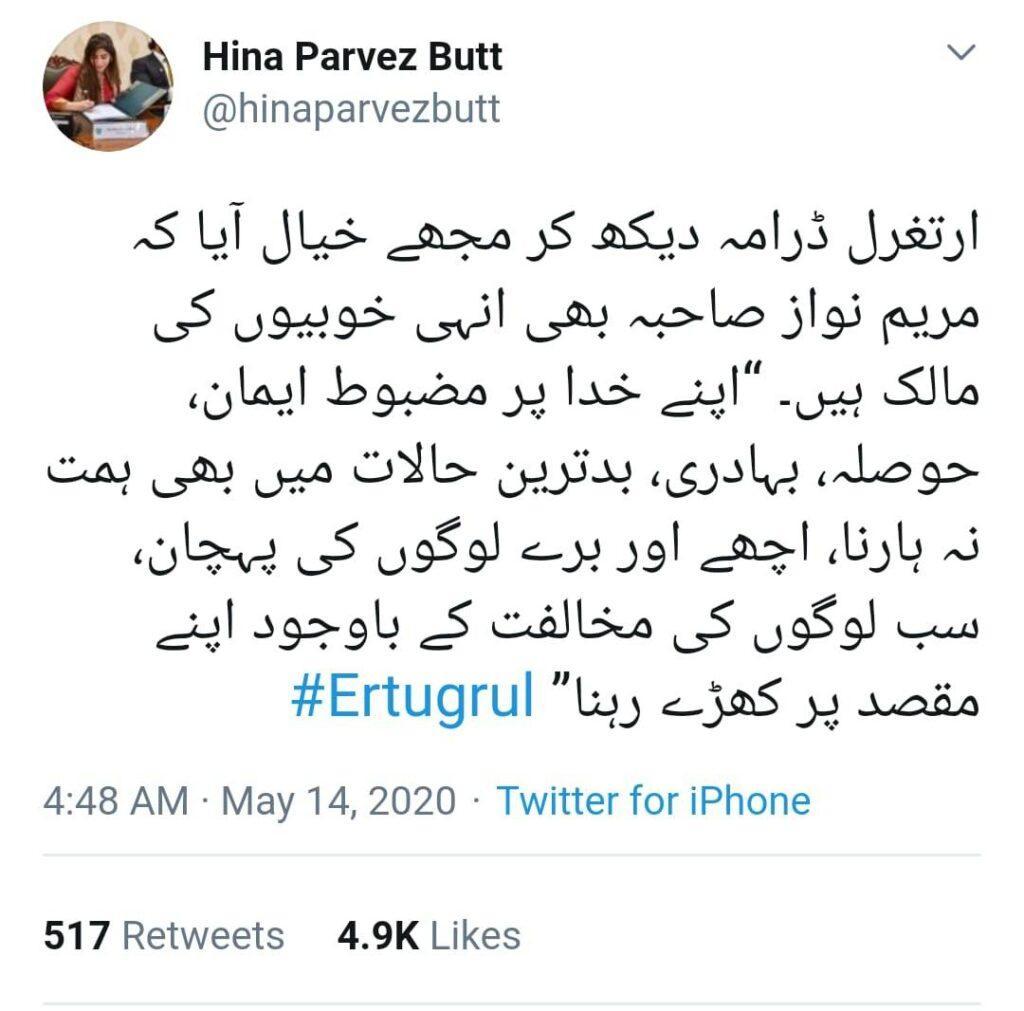 Hina Pervaiz Butt Maryam Nawaz.