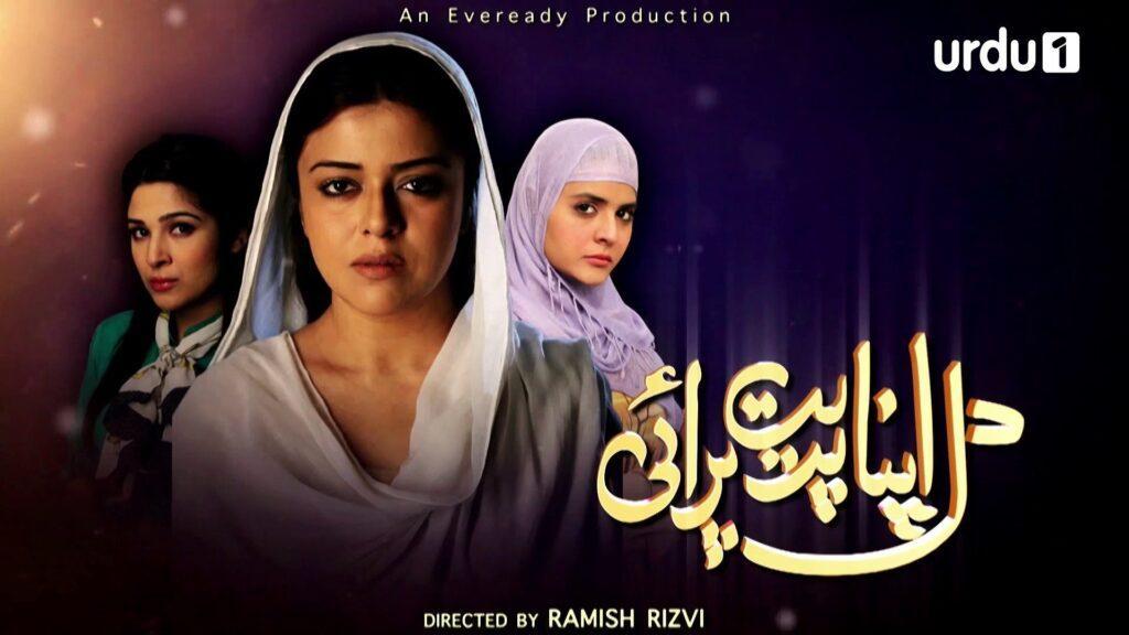 5 dramas of Ayesha Omer