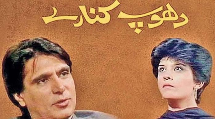 drama serials of ptv