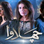 Chalawa-hum-tv-drama