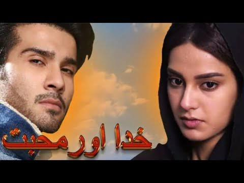 "Wait is finally over ""Khuda or Mohabbat"" releasing soon"